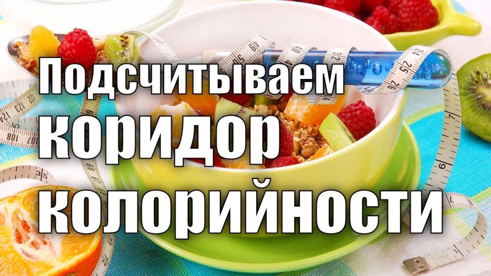 Калькулятор Калорий Для Похудения Коридор Калорий. Расчет калорий
