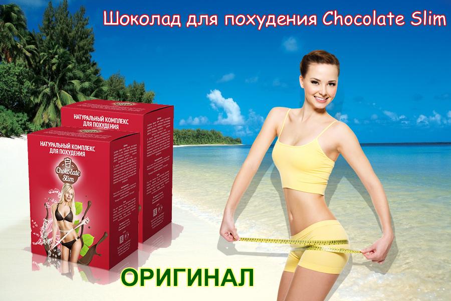 Chocolate Slim Для Похудения Реальные Отзывы.