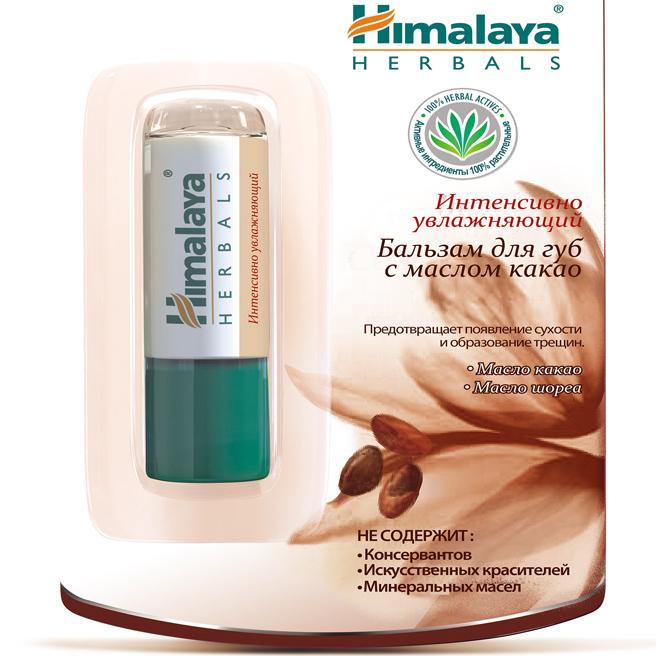 Интенсивно увлажняющий бальзам для губ с маслом какао от Himalaya ...