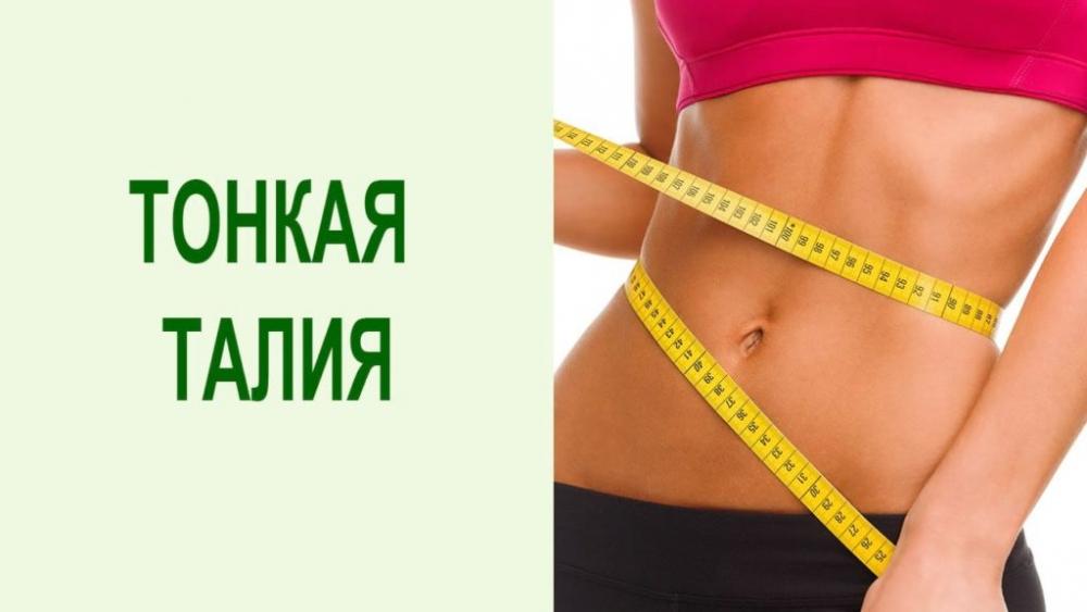 Как быстро подтянуть живот. Упражнение «Вакуум живота» для тонкой талии.