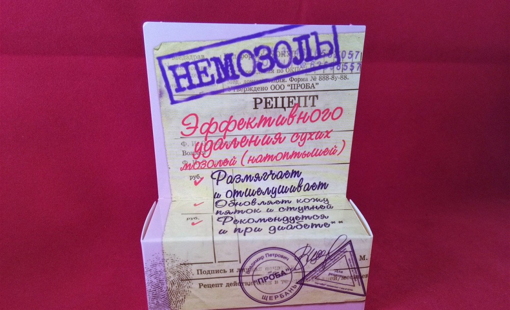 Крем Немозоль, Лаборатория Эманси, 15 г., цена 90 грн., купить в ...