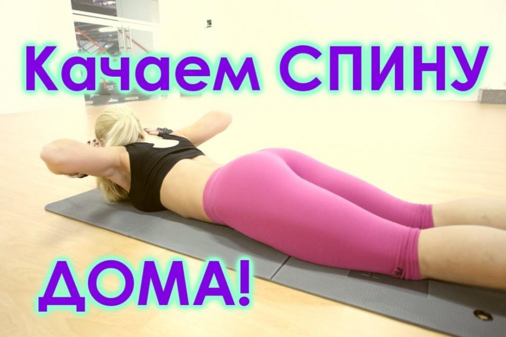 Как укрепить(накачать) спину дома! Упражнения,советы. - YouTube