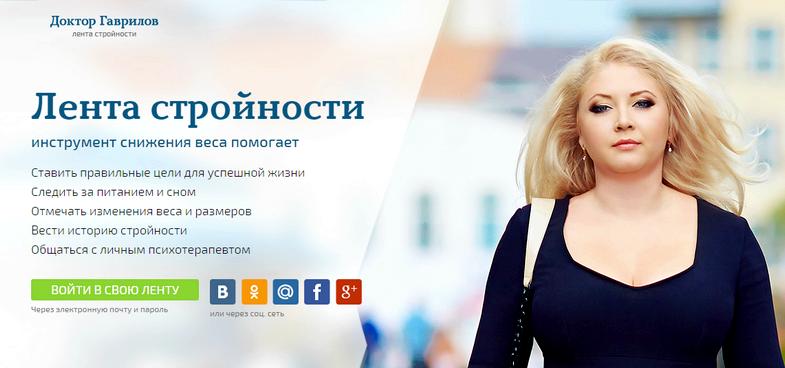 Метод похудения гаврилова официальный сайт