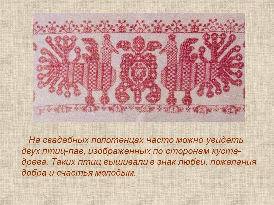 русская народная вышивка (главный ключ)