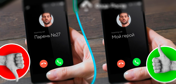 Как не стоит подписывать парня в телефоне