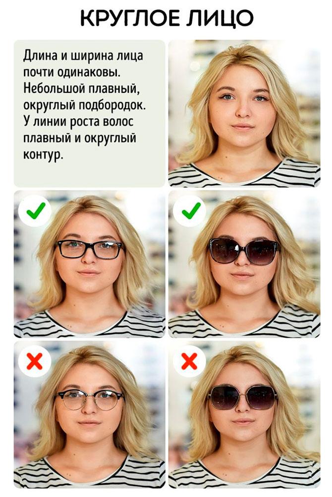 Очки под круглое лицо