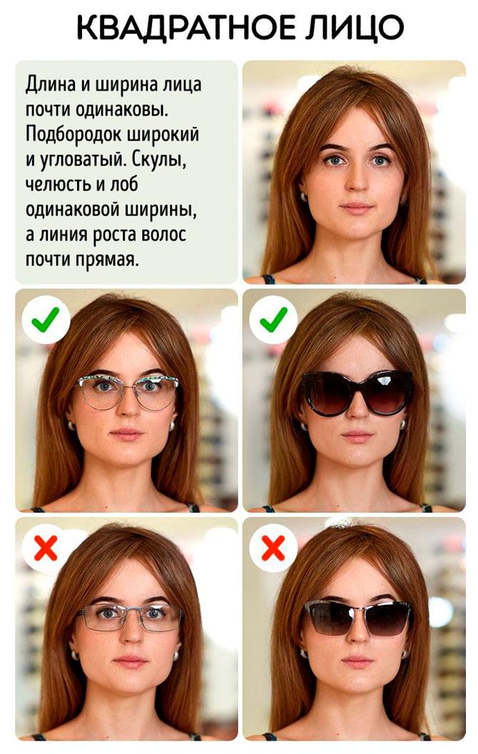 Очки под квадратное лицо