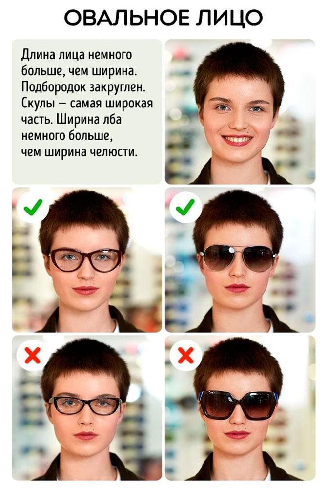 Очки под овальное лицо