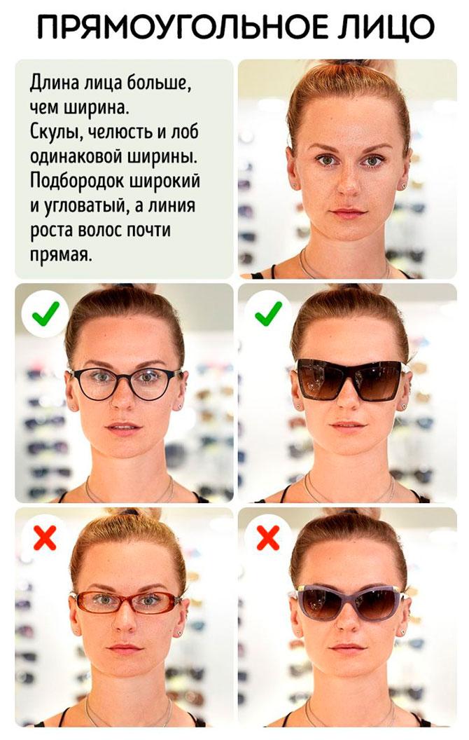 Очки под прямоугольное лицо
