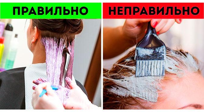 Правильная покраска волос