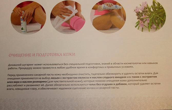 Подготовка кожи к процедуре