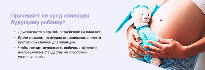 Электроэпиляция при беременности