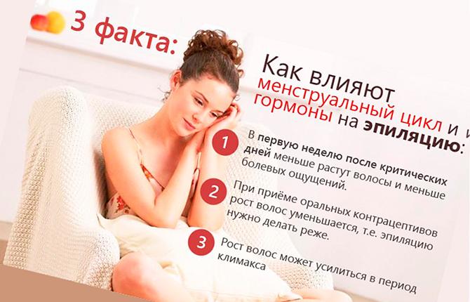 Электроэпиляция при менструации