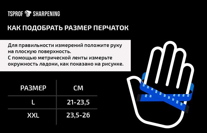 Как подобрать размер резиновых перчаток
