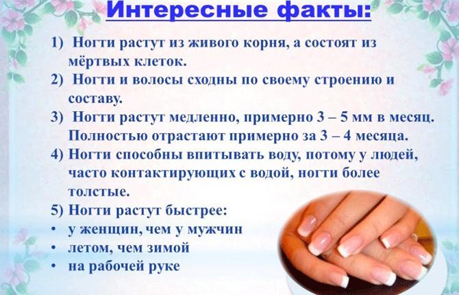 Как растут ногти