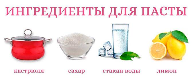 Ингредиенты для домашней пасты для шугаринга