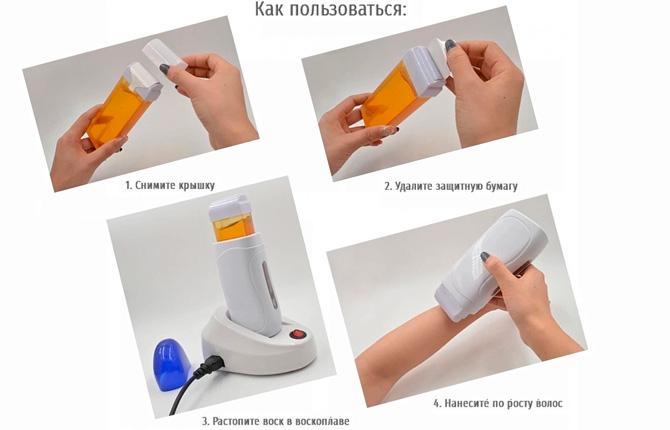 Как пользоваться картриджным воскоплавом